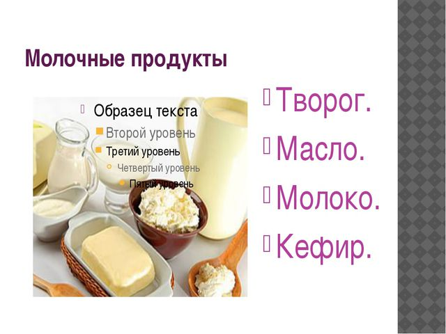 Молочные продукты Творог. Масло. Молоко. Кефир.