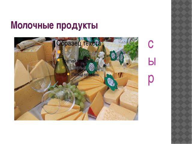 Молочные продукты сыр