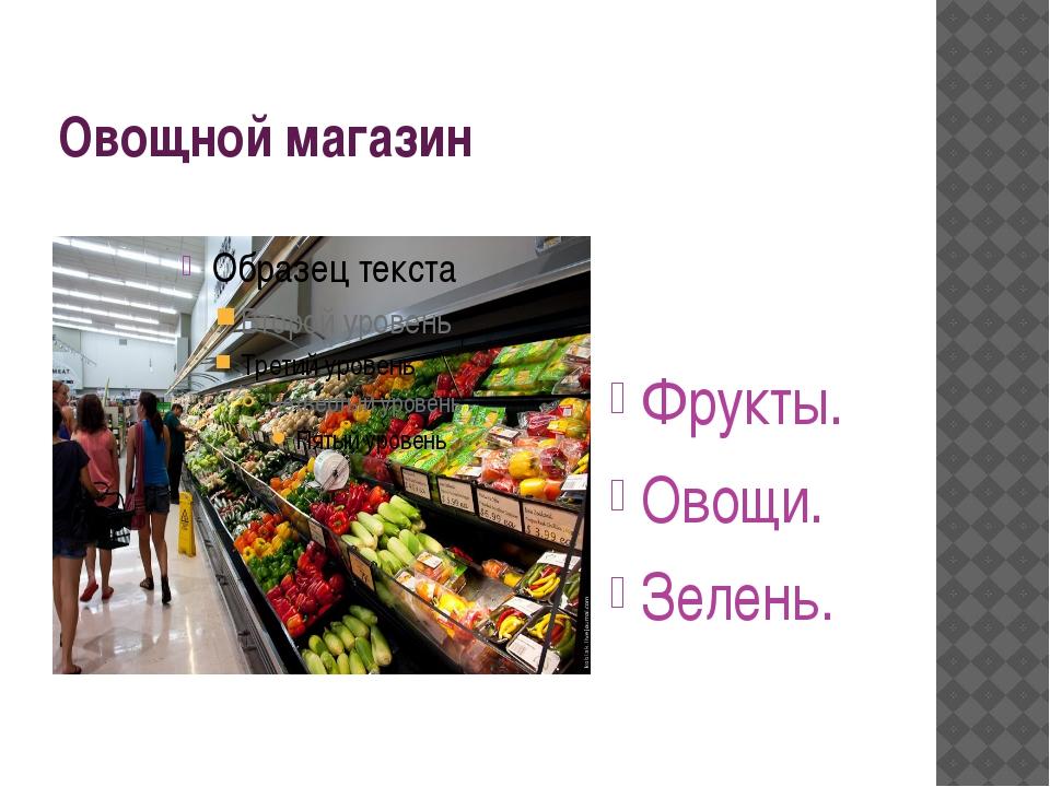 Овощной магазин Фрукты. Овощи. Зелень.