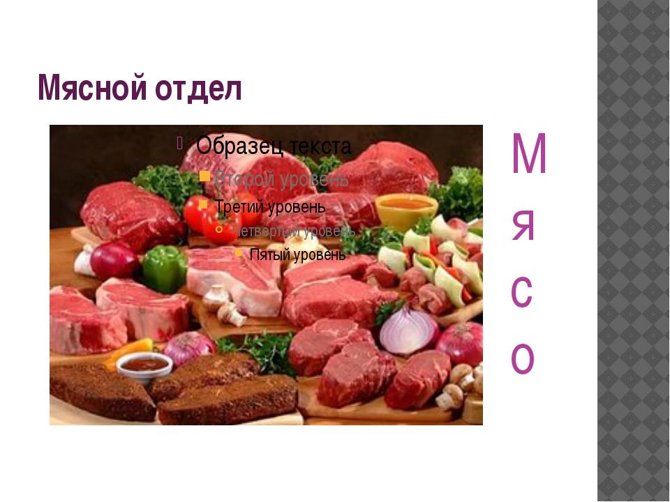Мясной отдел Мясо