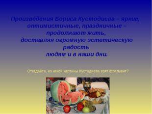 Произведения Бориса Кустодиева – яркие, оптимистичные, праздничные – продолж
