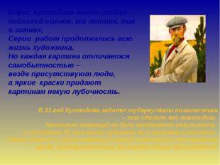 Борис Кустодиев много создал пейзажей-сценок, как летних, так и зимних. Серии