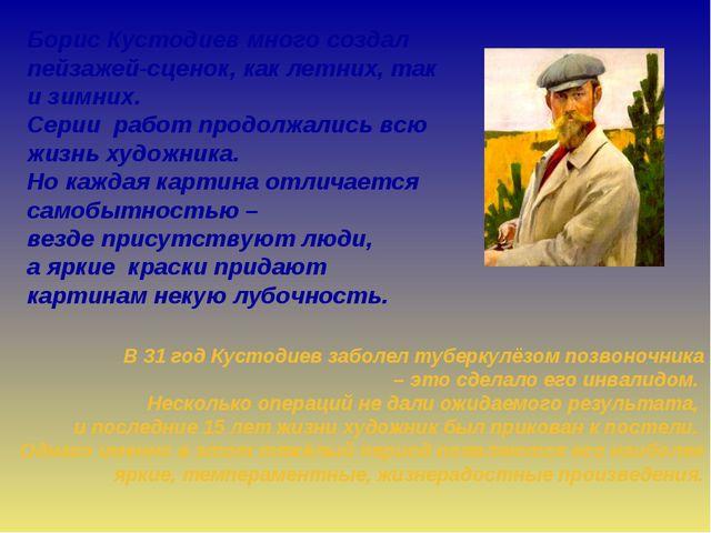 Борис Кустодиев много создал пейзажей-сценок, как летних, так и зимних. Серии...