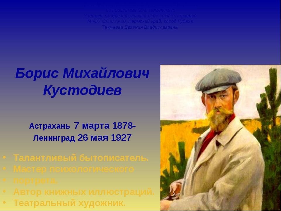 Борис Михайлович Кустодиев Астрахань 7 марта 1878- Ленинград 26 мая 1927 Тала...