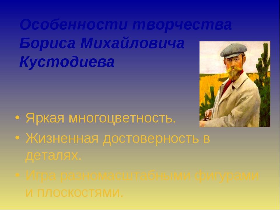 Особенности творчества Бориса Михайловича Кустодиева Яркая многоцветность. Жи...