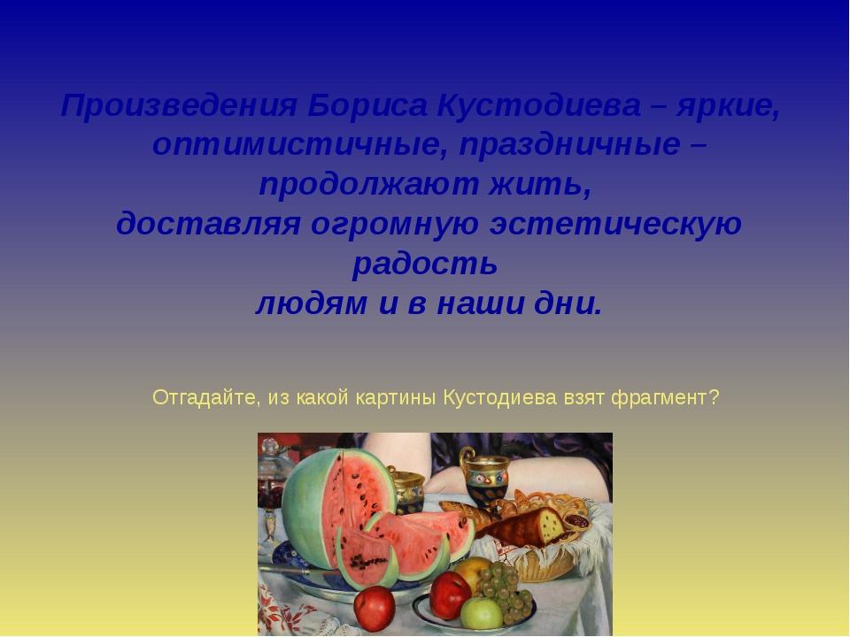 Произведения Бориса Кустодиева – яркие, оптимистичные, праздничные – продолж...
