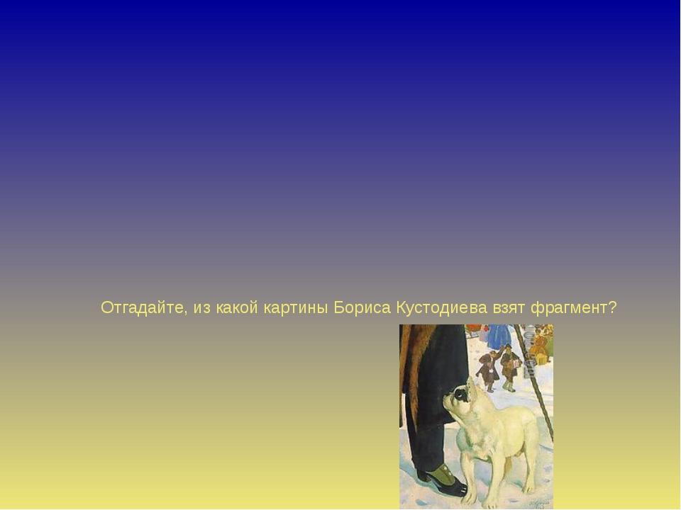 Отгадайте, из какой картины Бориса Кустодиева взят фрагмент?