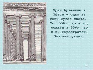 Храм Артемиды в Эфесе – одно из семи чудес света. Ок. 550г. до н.э., сожжён в