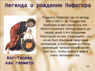 Родился Пифагор где-то между 600 и 590 гг. до Рождества Христова и жил около