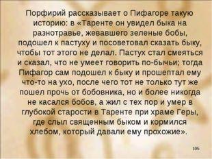 Порфирий рассказывает о Пифагоре такую историю: в «Таренте он увидел быка на