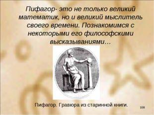 Пифагор- это не только великий математик, но и великий мыслитель своего врем
