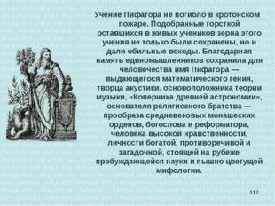 Учение Пифагора не погибло в кротонском пожаре. Подобранные горсткой оставши