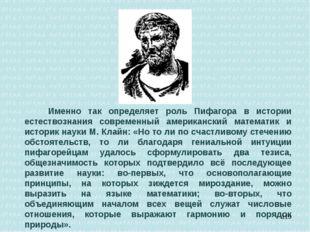 Именно так определяет роль Пифагора в истории естествознания современный аме