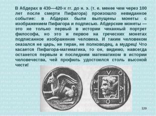 В Абдерах в 430—420-х гг. до н. э. (т. е. менее чем через 100 лет после смер