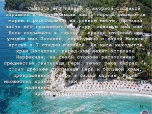 """""""Самос и его гавани с якорной стоянкой обращены к югу. Большая часть города"""