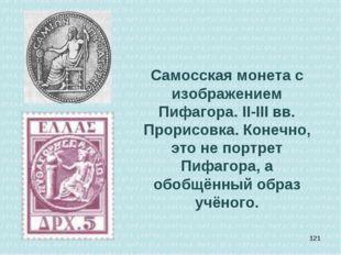 Самосская монета с изображением Пифагора. II-III вв. Прорисовка. Конечно, эт