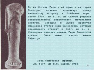 Гера Самосская. Мрамор. Ок. 560г. до н.э. Париж. Лувр. Но не богиня Гера и её