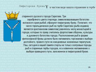 старинного русского города Саратова. Три серебряного цвета стерляди, символиз