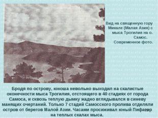 Вид на священную гору Микале (Малая Азия) с мыса Трогилия на о. Самос. Соврем