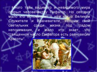 Много тайн видимого и невидимого мира открыл человечеству Пифагор. Но сегодн
