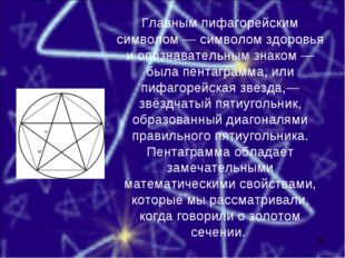 Главным пифагорейским символом — символом здоровья и опознавательным знаком