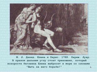 Ж. Л. Давид. Елена и Парис. 1788. Париж. Лувр. В правом дальнем углу стоит т