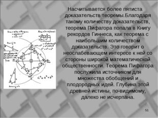Насчитывается более пятиста доказательств теоремы.Благодаря такому количеству