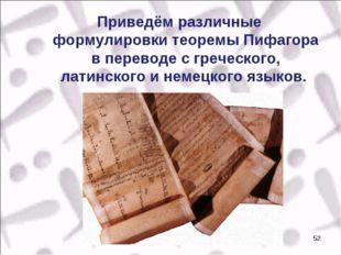 Приведём различные формулировки теоремы Пифагора в переводе с греческого, лат