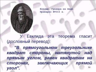 """У Евклида эта теорема гласит (дословный перевод): """"В прямоугольном треугольн"""