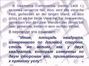 В Geometria Culmonensis (около 1400 г.) теорема читается так: Also, wird das
