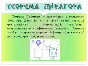 Теорема Пифагора – важнейшее утверждение геометрии. Даже те, кто в своей жиз