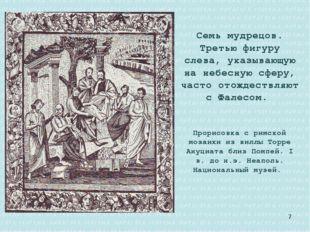 Семь мудрецов. Третью фигуру слева, указывающую на небесную сферу, часто отож