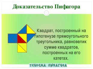 Квадрат, построенный на гипотенузе прямоугольного треугольника, равновелик су