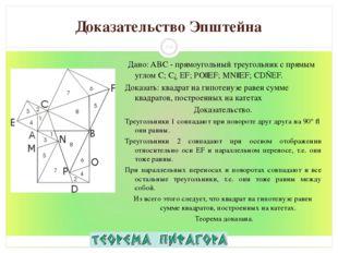 Доказательство Эпштейна Дано: ABC - прямоугольный треугольник с прямым углом