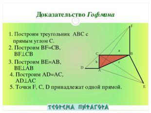 1. Построим треугольник ABC с прямым углом С. Доказательство Гофмана 2. Постр