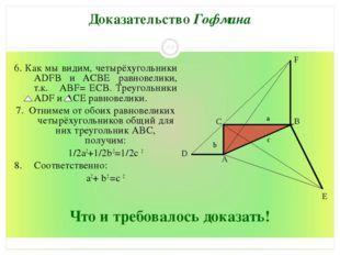 Что и требовалось доказать! 6. Как мы видим, четырёхугольники ADFB и ACBE рав