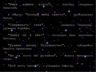 """""""Мера важнее всего"""", - Клеобул говаривал Линдский; В Спарте: """"Познай себя сам"""