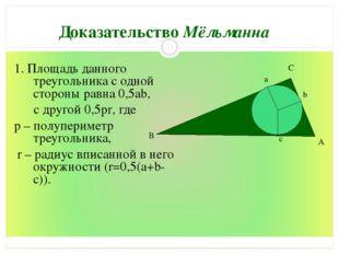 Доказательство Мёльманна 1. Площадь данного треугольника с одной стороны равн