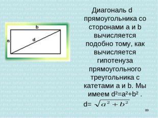 Диагональ d прямоугольника со сторонами а и b вычисляется подобно тому, как в