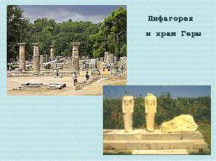 Пифагорея и храм Геры *