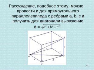 Рассуждение, подобное этому, можно провести и для прямоугольного параллелепип