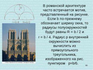В романской архитектуре часто встречается мотив, представленный на рисунке.