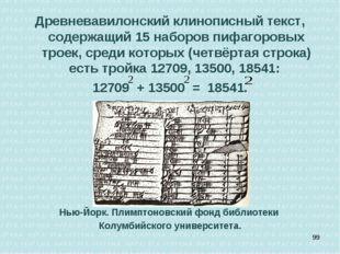 Древневавилонский клинописный текст, содержащий 15 наборов пифагоровых троек,