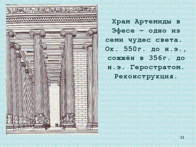 Храм Артемиды в Эфесе – одно из семи чудес света. Ок. 550г. до н.э., сожжён в...