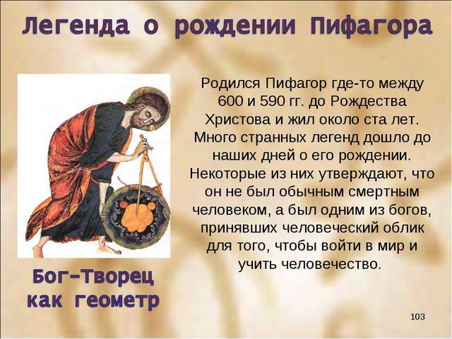 Родился Пифагор где-то между 600 и 590 гг. до Рождества Христова и жил около...