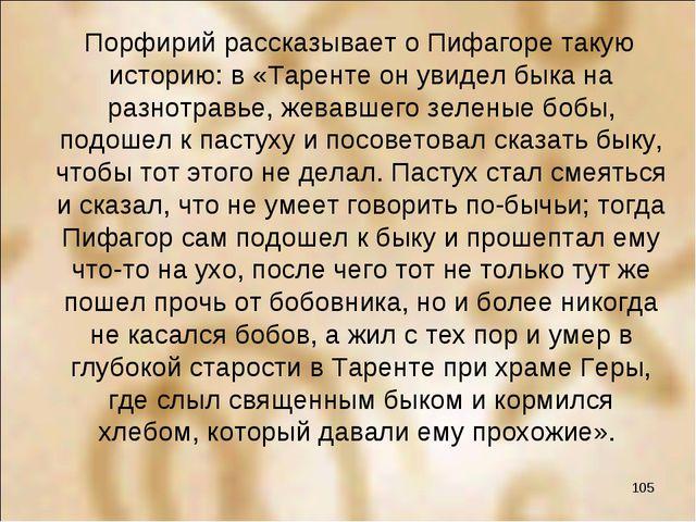 Порфирий рассказывает о Пифагоре такую историю: в «Таренте он увидел быка на...