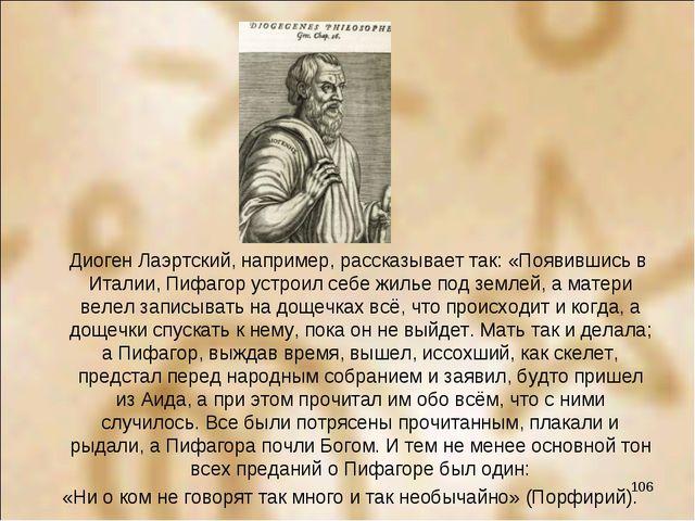 Диоген Лаэртский, например, рассказывает так: «Появившись в Италии, Пифагор...