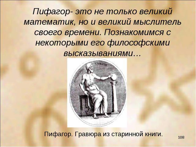 Пифагор- это не только великий математик, но и великий мыслитель своего врем...