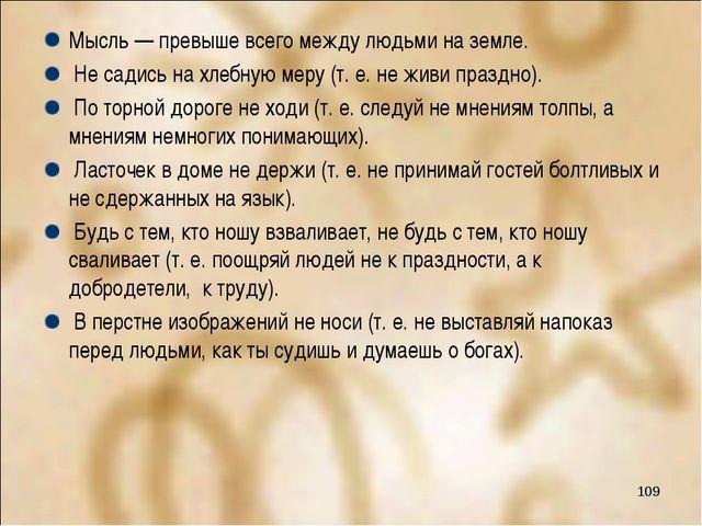 Мысль — превыше всего между людьми на земле. Не садись на хлебную меру (т. е....
