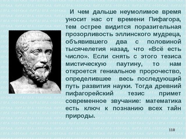 И чем дальше неумолимое время уносит нас от времени Пифагора, тем острее вид...